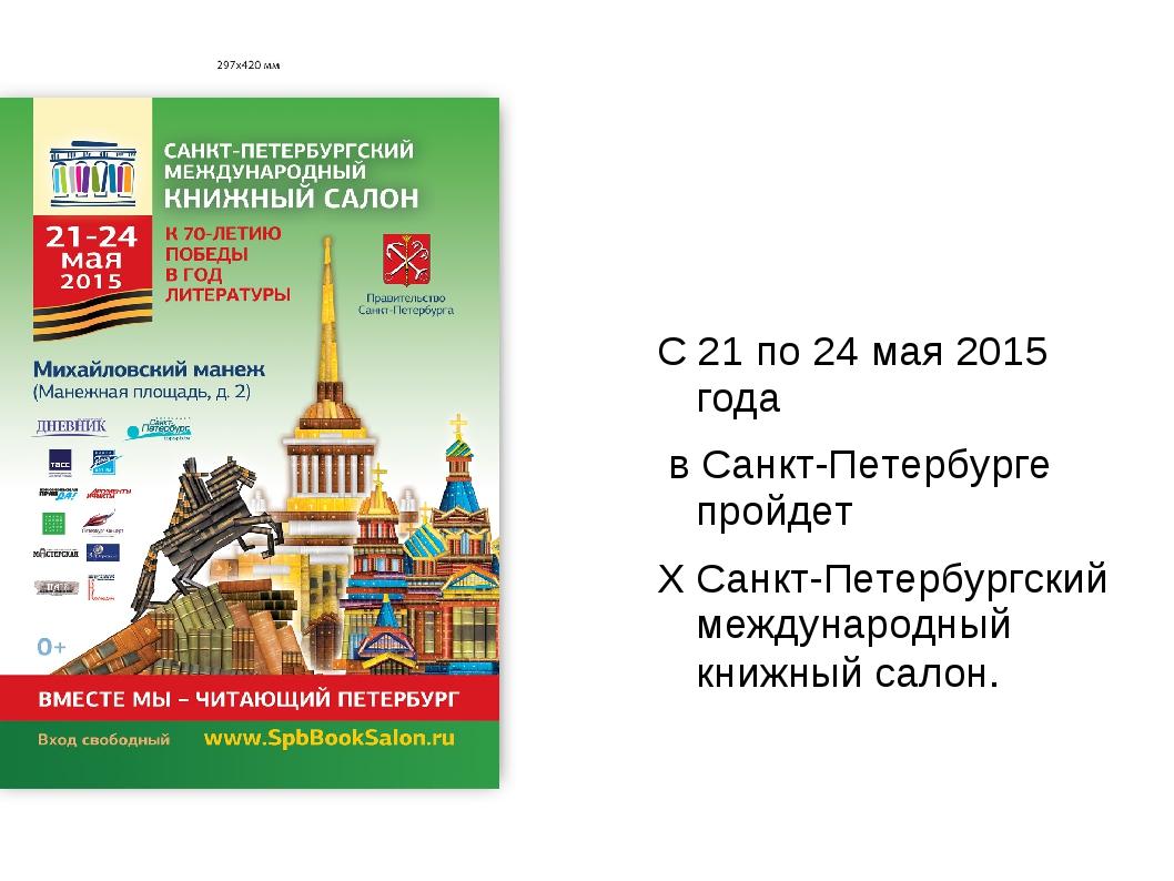 С 21 по 24 мая 2015 года в Санкт-Петербурге пройдет X Санкт-Петербургский ме...