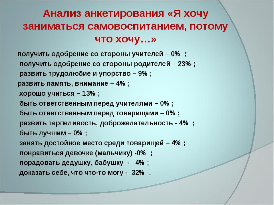 Анализ анкетирования «Я хочу заниматься самовоспитанием, потому что хочу…» по...