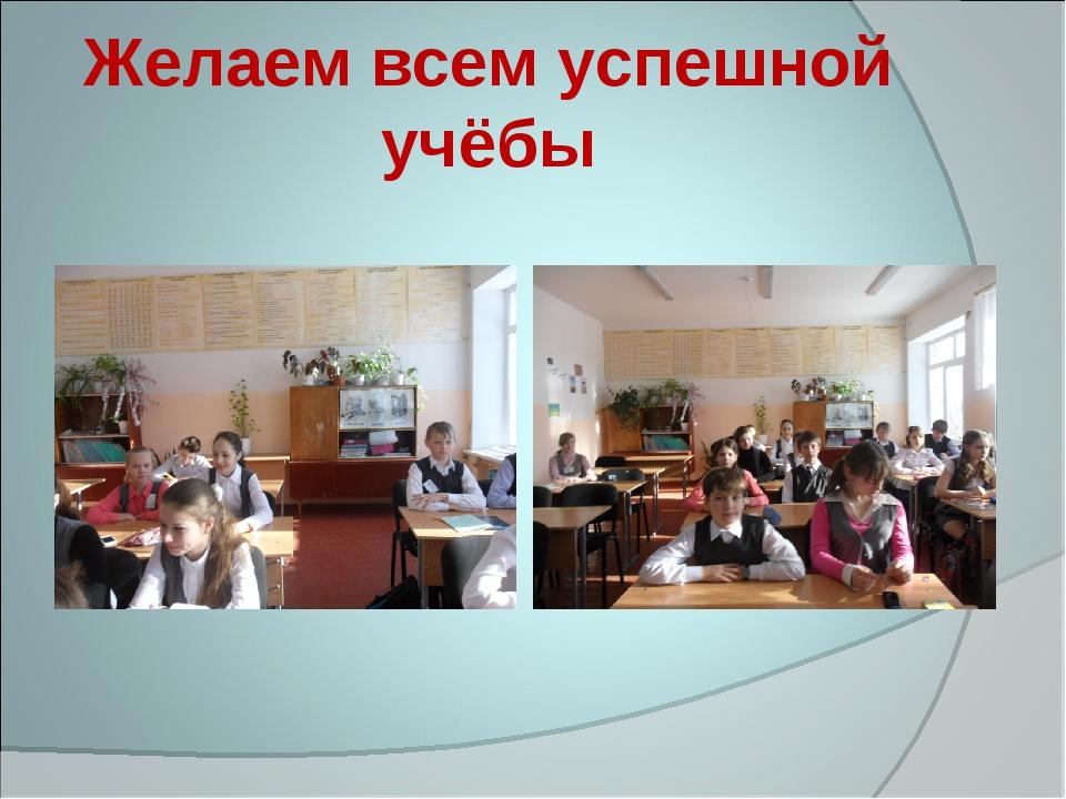 Желаем всем успешной учёбы