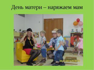 День матери – наряжаем мам