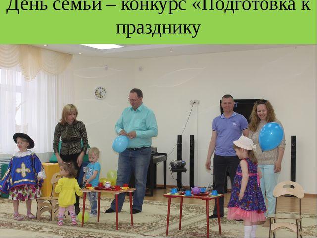 День семьи – конкурс «Подготовка к празднику