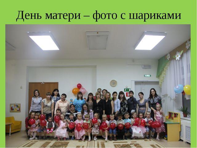 День матери – фото с шариками