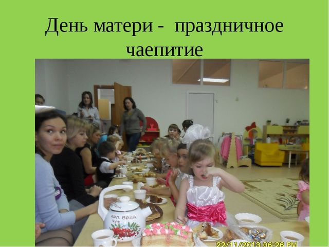 День матери - праздничное чаепитие
