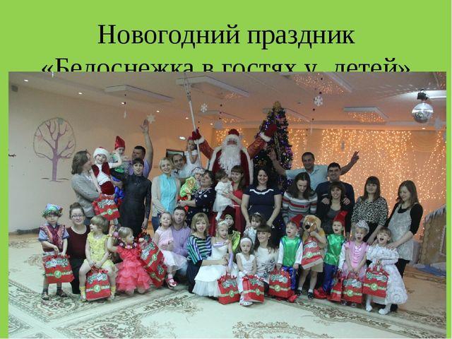 Новогодний праздник «Белоснежка в гостях у детей»
