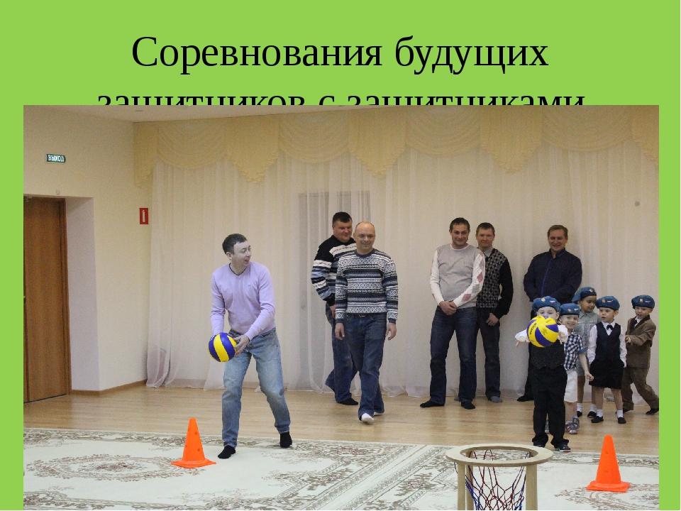 Соревнования будущих защитников с защитниками Отечества