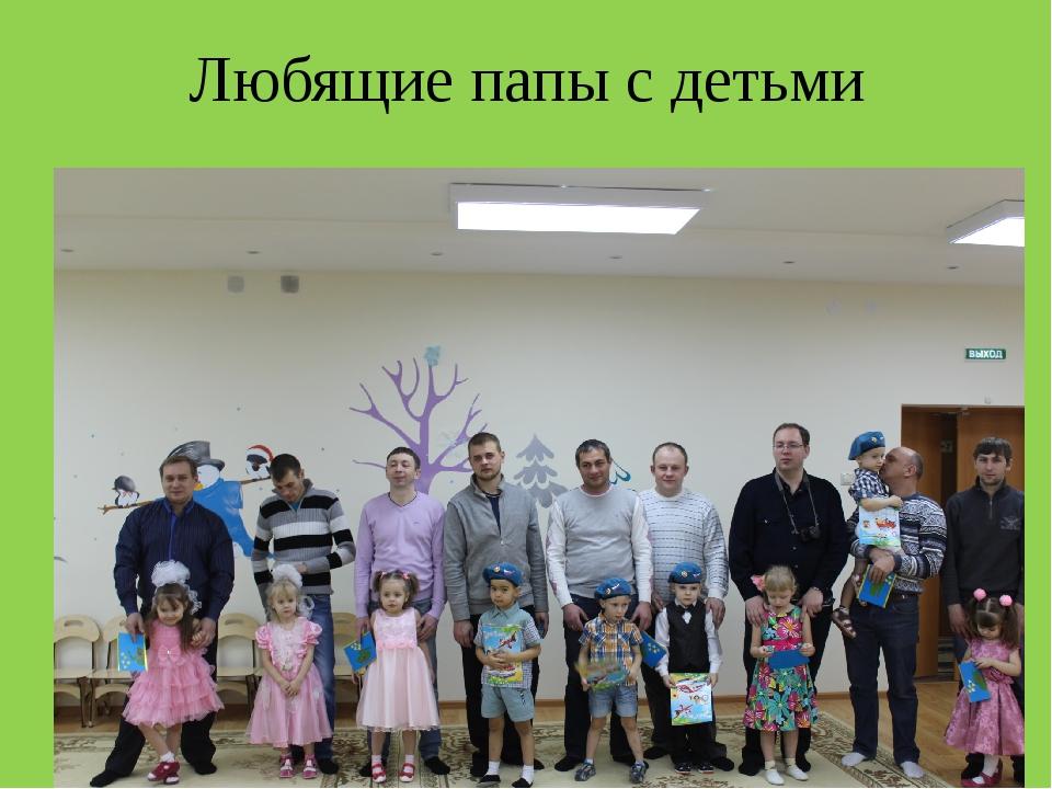 Любящие папы с детьми