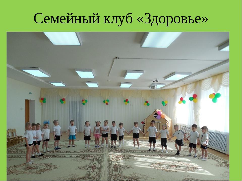 Семейный клуб «Здоровье»
