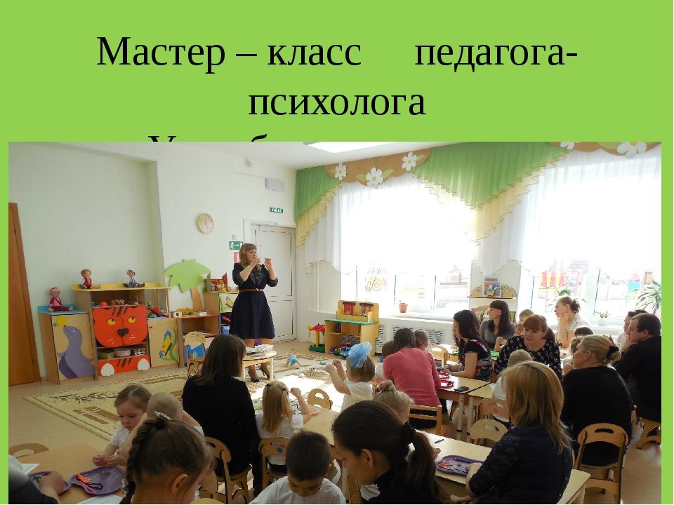 Мастер – класс педагога-психолога «Ум ребенка на кончиках пальцев»