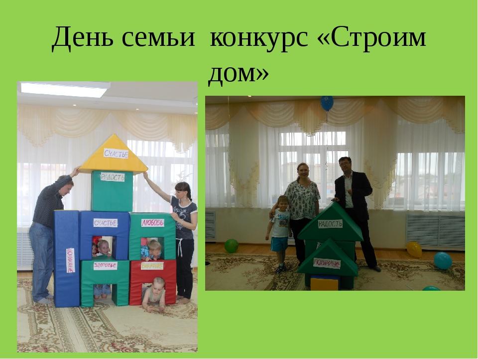 День семьи конкурс «Строим дом»