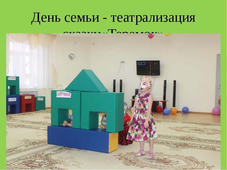 День семьи - театрализация сказки«Теремок»