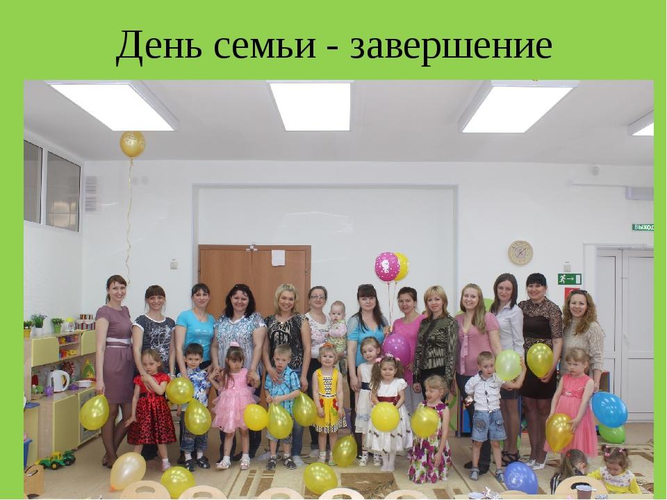 День семьи - завершение праздника