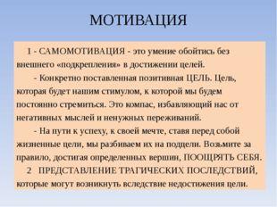 МОТИВАЦИЯ 1 - САМОМОТИВАЦИЯ - это умение обойтись без внешнего «подкрепления»