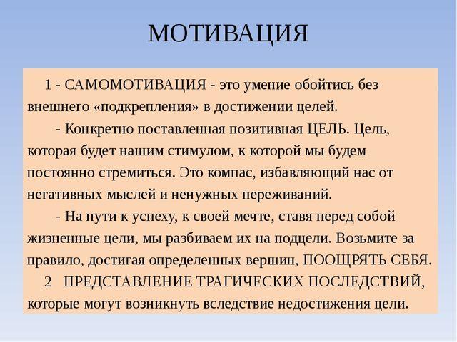 МОТИВАЦИЯ 1 - САМОМОТИВАЦИЯ - это умение обойтись без внешнего «подкрепления»...