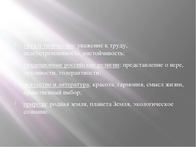 труд и творчество: уважение к труду, целеустремленность, настойчивость; трад...