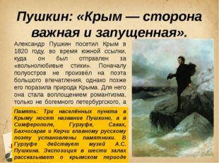 Пушкин: «Крым — сторона важная и запущенная». Александр Пушкин посетил Крым в