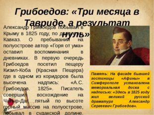 Грибоедов: «Три месяца в Тавриде, а результат нуль». Александр Грибоедов побы