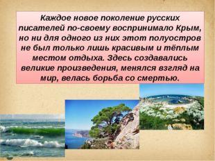 Каждое новое поколение русских писателей по-своему воспринимало Крым, но ни д