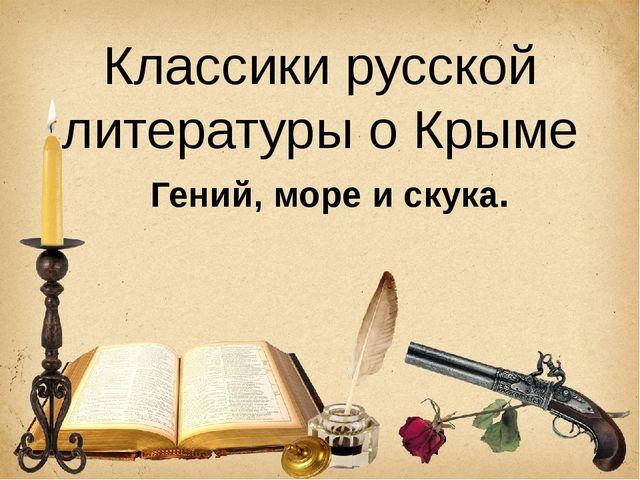 Классики русской литературы о Крыме Гений, море и скука.