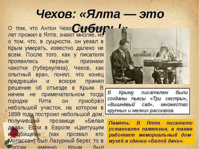 Чехов: «Ялта — это Сибирь!» О том, что Антон Чехов несколько лет прожил в Ялт...
