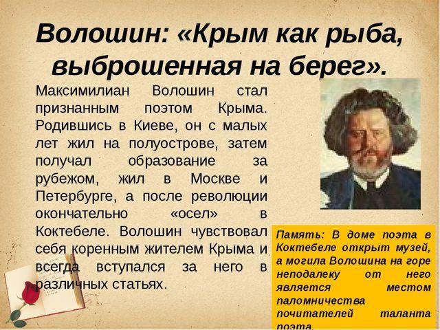Волошин: «Крым как рыба, выброшенная на берег». Максимилиан Волошин стал приз...