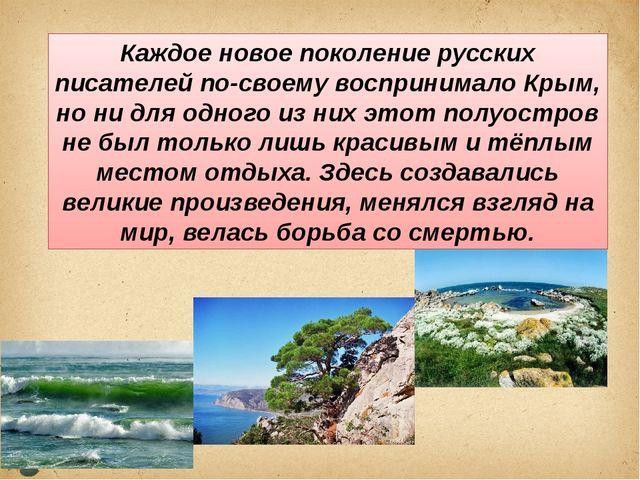 Каждое новое поколение русских писателей по-своему воспринимало Крым, но ни д...