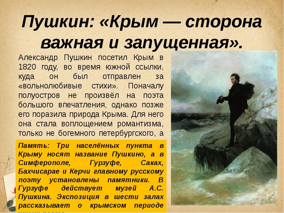 Пушкин: «Крым — сторона важная и запущенная». Александр Пушкин посетил Крым в...