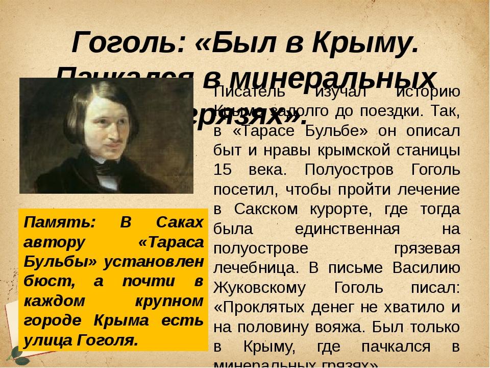 Гоголь: «Был вКрыму. Пачкался вминеральных грязях». Писатель изучал историю...