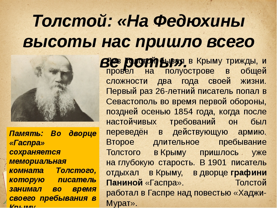 Толстой: «На Федюхины высоты нас пришло всего две роты». Лев Толстой бывал в...