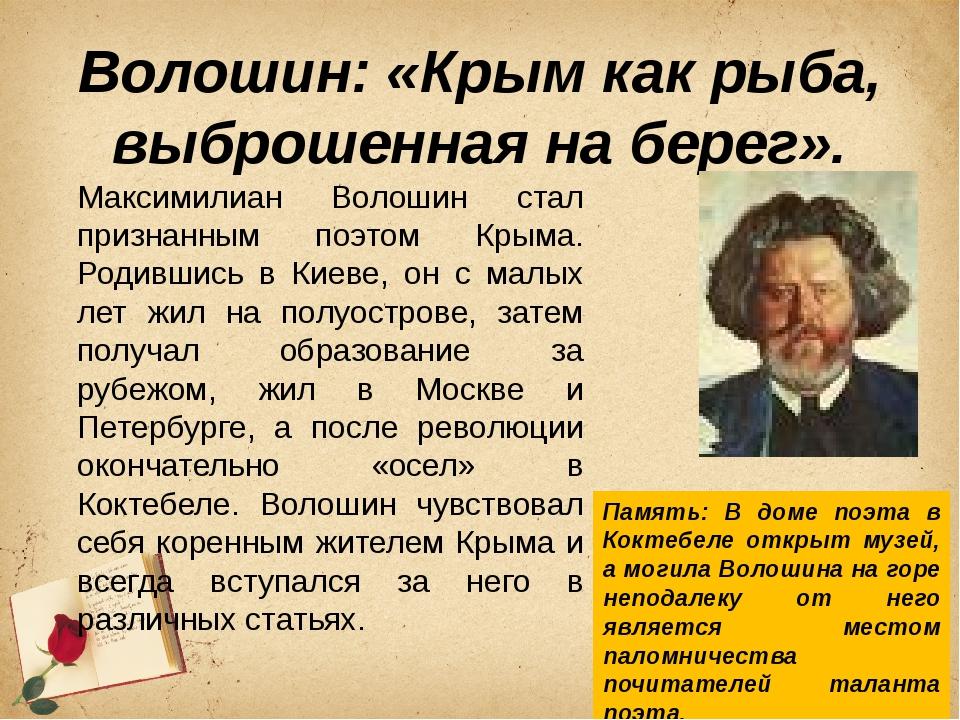 крымские стихи волошина звезда избавилась неудачных