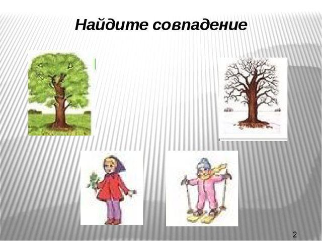 Скачать презентацию на тему времена года для детского сада