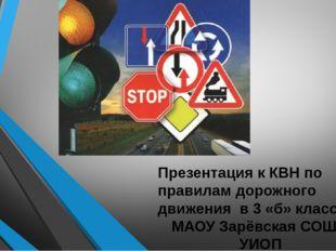 КВН Презентация к КВН по правилам дорожного движения в 3 «б» классе МАОУ Зарё