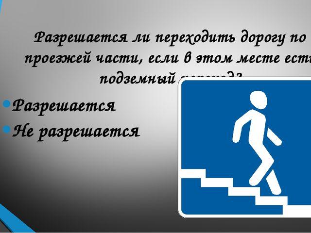Разрешается ли переходить дорогу по проезжей части, если в этом месте есть по...