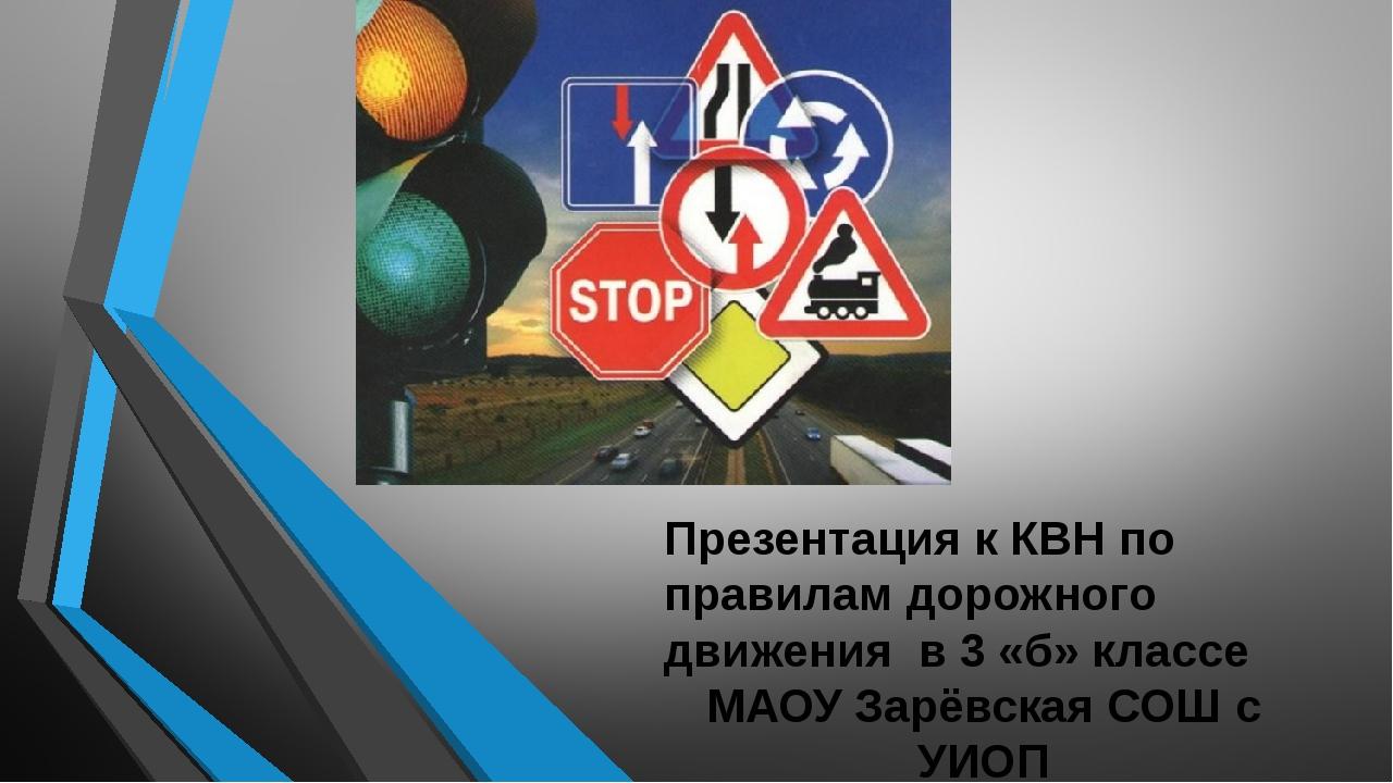 КВН Презентация к КВН по правилам дорожного движения в 3 «б» классе МАОУ Зарё...