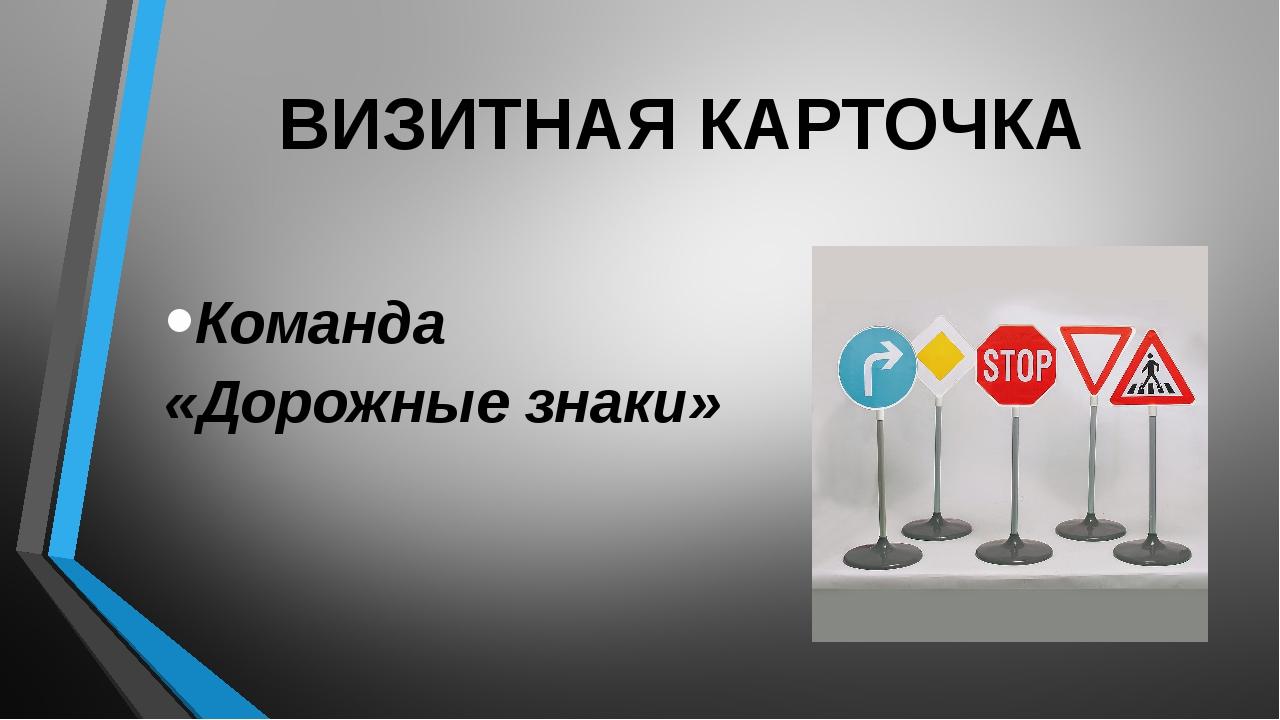 ВИЗИТНАЯ КАРТОЧКА Команда «Дорожные знаки»