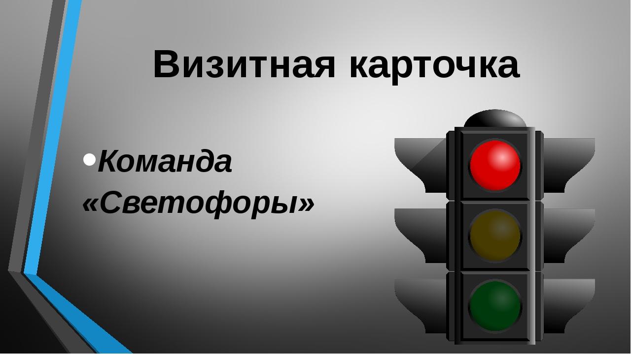 Визитная карточка Команда «Светофоры»