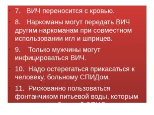 7. ВИЧ переносится с кровью. 8. Наркоманы могут передать ВИЧ другим наркомана