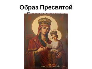 Образ Пресвятой Богородицы