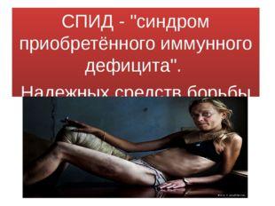 """СПИД - """"синдром приобретённого иммунного дефицита"""". Надежных средств борьбы"""