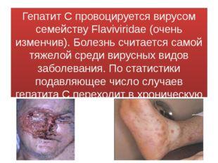 Гепатит С провоцируется вирусом семейству Flaviviridae (очень изменчив). Боле