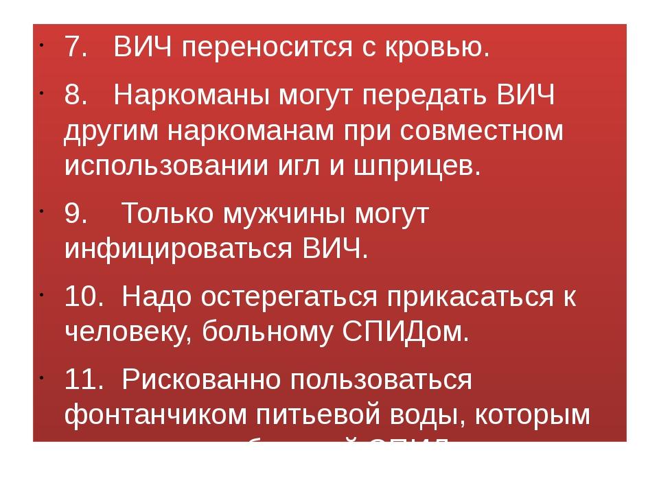 7. ВИЧ переносится с кровью. 8. Наркоманы могут передать ВИЧ другим наркомана...