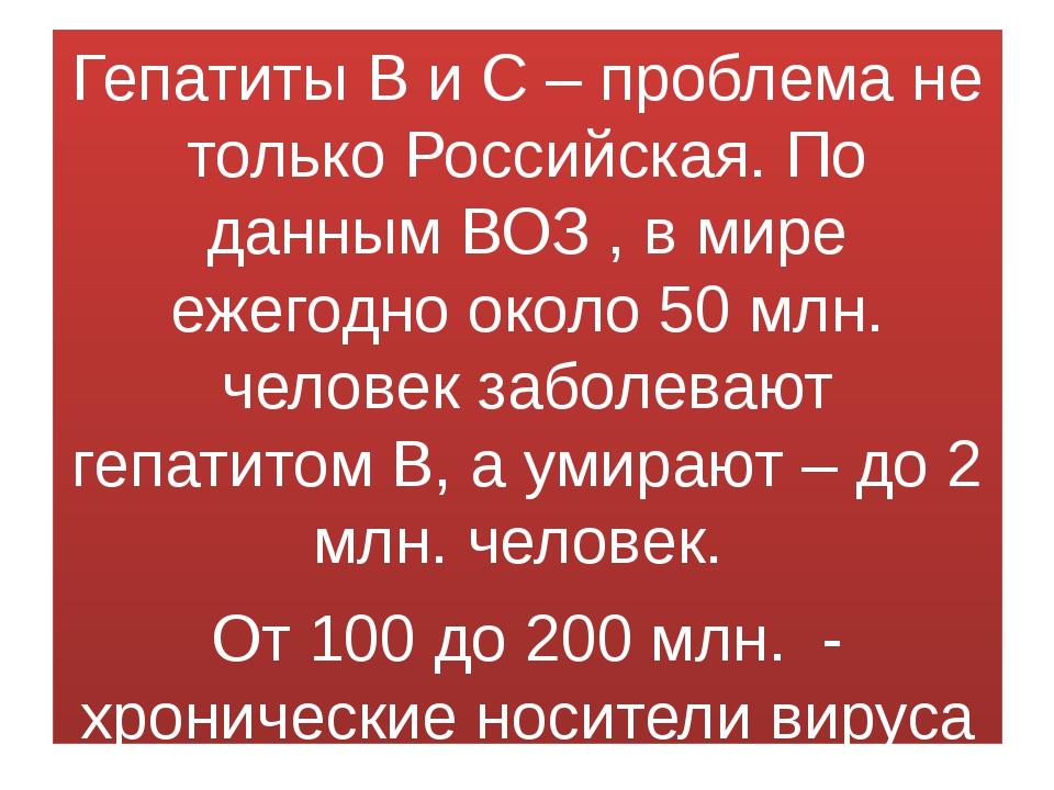 Гепатиты В и С – проблема не только Российская. По данным ВОЗ , в мире ежего...