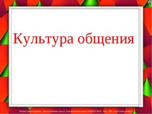 Культура общения Лазарева Лидия Андреевна, учитель начальных классов, Рижска