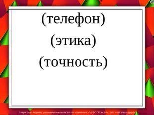 (телефон) (этика) (точность) Лазарева Лидия Андреевна, учитель начальных клас