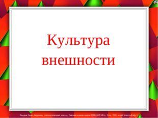 Культура внешности Лазарева Лидия Андреевна, учитель начальных классов, Рижс