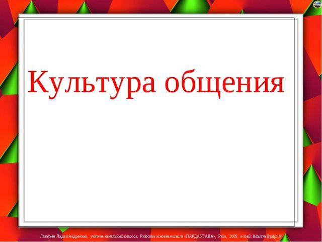 Культура общения Лазарева Лидия Андреевна, учитель начальных классов, Рижска...
