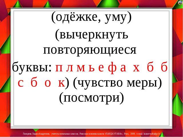 (одёжке, уму) (вычеркнуть повторяющиеся буквы: п л м ь е ф а х б б с б о к)...