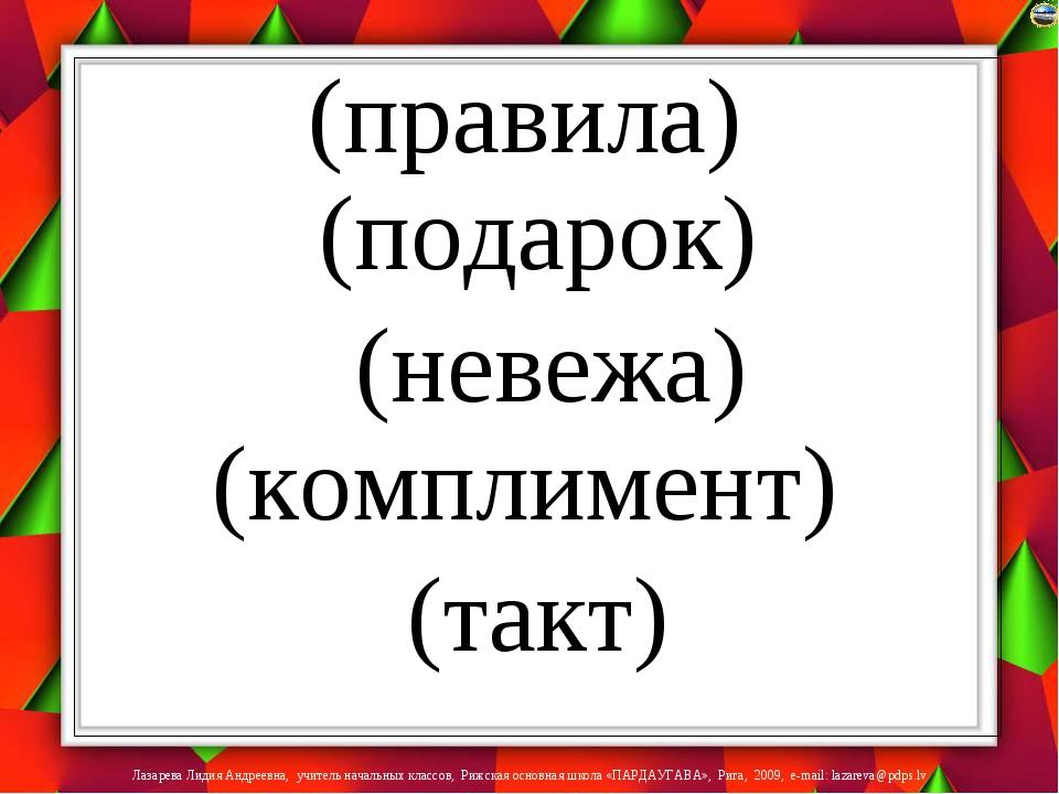 (правила) (подарок) (невежа) (комплимент) (такт) Лазарева Лидия Андреевна, уч...