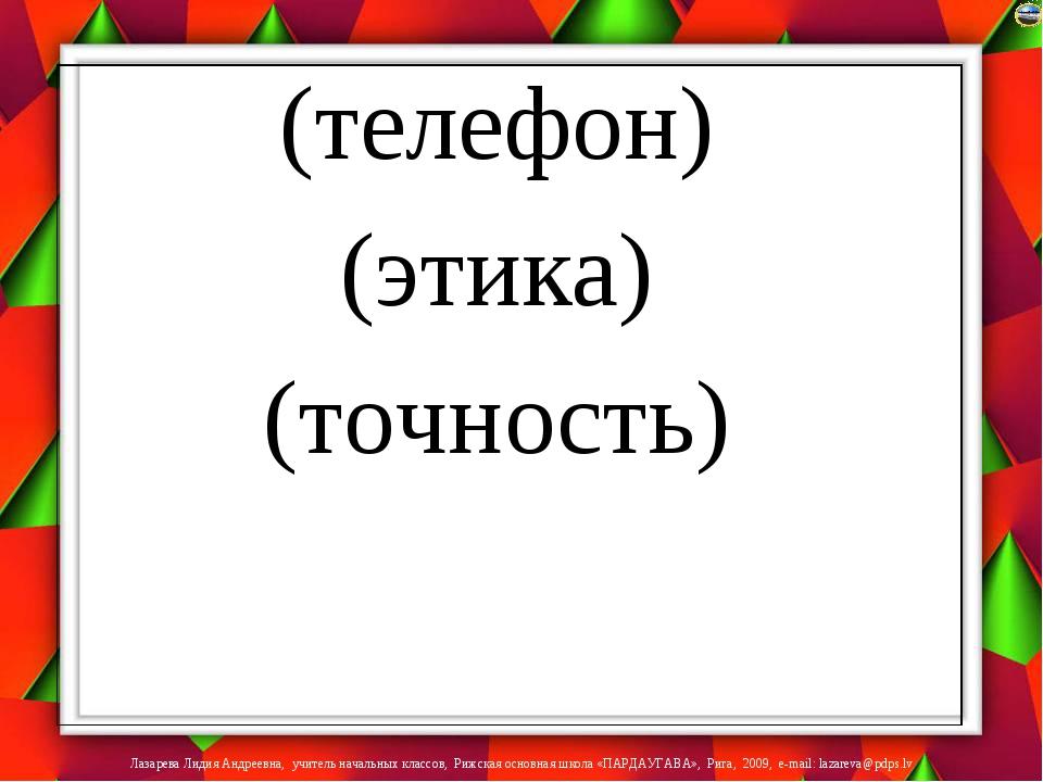 (телефон) (этика) (точность) Лазарева Лидия Андреевна, учитель начальных клас...