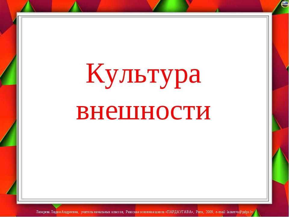 Культура внешности Лазарева Лидия Андреевна, учитель начальных классов, Рижс...