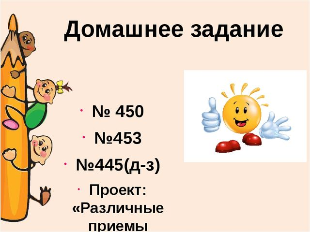 № 450 №453 №445(д-з) Проект: «Различные приемы умножения чисел» на А4 Домашн...